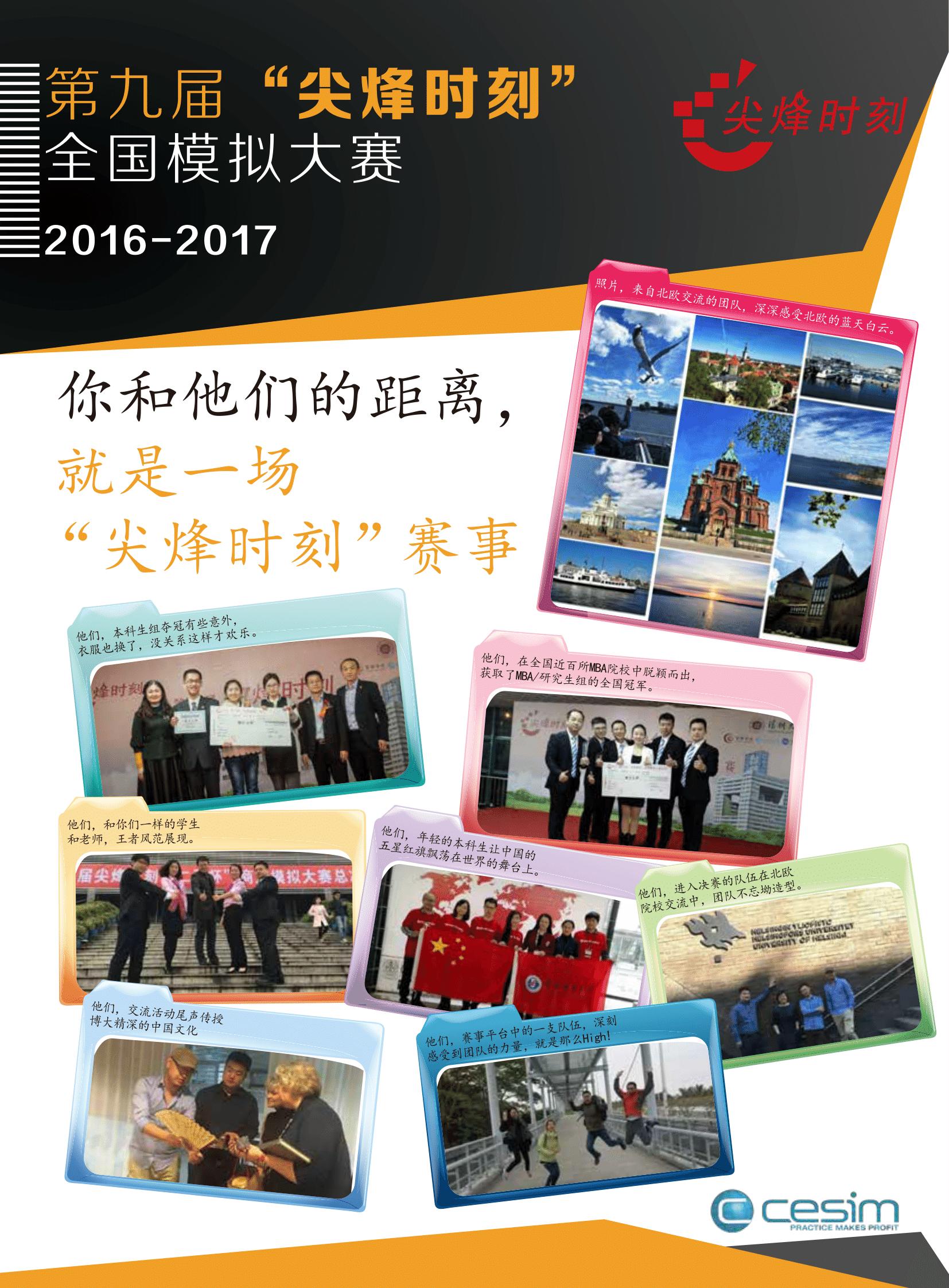 """第九届""""尖烽时刻""""全国商业模拟大赛手册下载"""